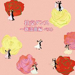 社交ダンス-歌謡曲編 ベスト キング・ベスト・セレクト・ライブラリー2019 CD