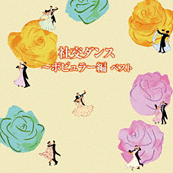 社交ダンス-ポピュラー編 ベスト キング・ベスト・セレクト・ライブラリー2019 CD