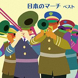 日本のマーチ ベスト キング・ベスト・セレクト・ライブラリー2019 CD