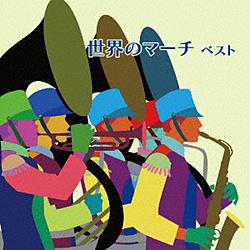 世界のマーチ ベスト キング・ベスト・セレクト・ライブラリー2019 CD