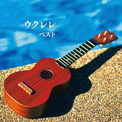 名渡山遼 / ウクレレ ベスト キング・ベスト・セレクト・ライブラリー2019 CD