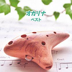 岡村美帆 / オカリナ ベスト キング・ベスト・セレクト・ライブラリー2019 CD