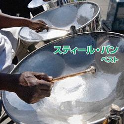 宮本まいこ / スティール・パン キング・ベスト・セレクト・ライブラリー2019 CD