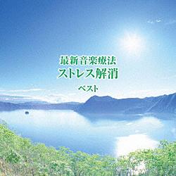 最新音楽療法 ストレス解消 キング・ベスト・セレクト・ライブラリー2019 CD