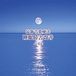 最新音楽療法 睡眠障害改善 キング・ベスト・セレクト・ライブラリー CD