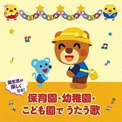 園生活が楽しくなる保育園・幼稚園・こども園でうたう歌 CD