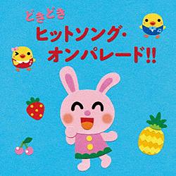 どきどきヒットソング・オンパレード!!1-4才 CD