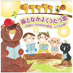孫となかよくうたう歌令和キッズのための童謡こどもの歌 CD