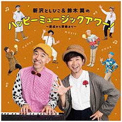 新沢としひこ&鈴木翼/ 新沢としひこ&鈴木翼のハッピーミュージック・アワー!〜原点から新曲まで〜 CD