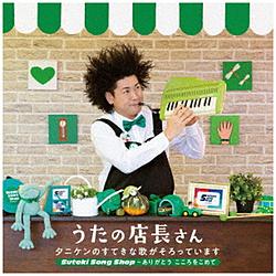 タニケン/ うたの店長さん タニケンのすてきな歌がそろっています Suteki Song Shop〜ありがとう こころをこめて CD