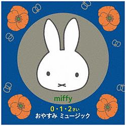 (キッズ)/ ミッフィー 0・1・2さい おやすみミュージック