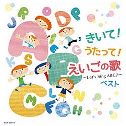 (V.A.)/ きいて!うたって!えいごの歌〜Let's Sing ABC♪〜