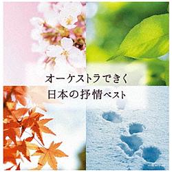 (V.A.)/ オーケストラできく日本の抒情