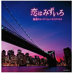 (V.A.)/ 恋はみずいろ〜魅惑のムード・ミュージック