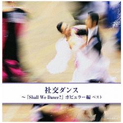 須藤久雄とニュー・ダウンビーツ・オーケストラ/ 社交ダンス〜『Shall We Dance?』ポピュラー編