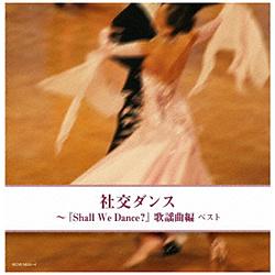 須藤久雄とニュー・ダウンビーツ・オーケストラ/ 社交ダンス〜『Shall We Dance?』歌謡曲編