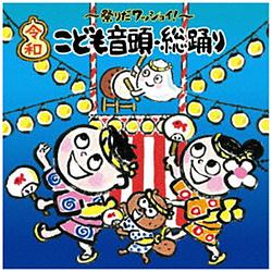(童謡/ 唱歌)/ 祭りだワッショイ!令和のこども音頭・総踊り