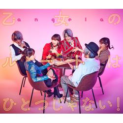 キングレコード angela / 乙女のルートはひとつじゃない!期間限定盤(CD+Blu-ray)