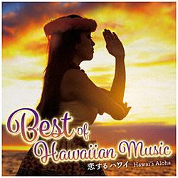 (V.A.)/ 恋するハワイ〜Best of Hawaiian Music