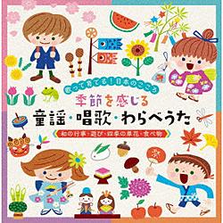 (キッズ)/ 歌って育てる!日本のこころ 季節を感じる 童謡・唱歌・わらべうた≪和の行事・遊び・四季の草花・食べ物≫