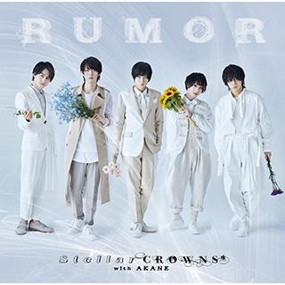 キングレコード Stellar CROWNS with 朱音/ ドラマイズム「REAL⇔FAKE 2nd STAGE」オープニングテーマ:RUMOR 初回限定盤