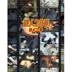 鉄人28号 Blu-ray BOX 初回限定版 【ブルーレイ ソフト】    [ブルーレイ]