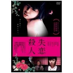 失恋殺人 DVD