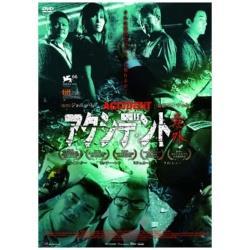 アクシデント/意外 スペシャルプライス版 【DVD】 [DVD]