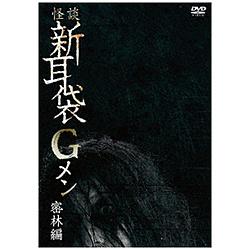 怪談新耳袋Gメン 密林編 DVD