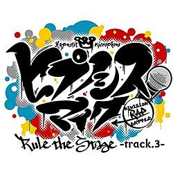 『ヒプノシスマイク-Division Rap Battle-』Rule the Stage -track.3- 初回限定版 DVD