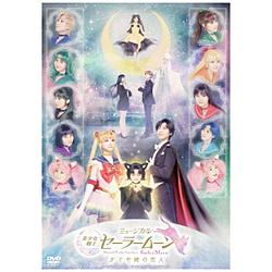 ミュージカル「美少女戦士セーラームーン」かぐや姫の恋人 DVD