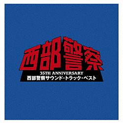 (オリジナル・サウンドトラック)/35TH ANNIVERSARY 西部警察サウンド・トラック・ベスト 【CD】