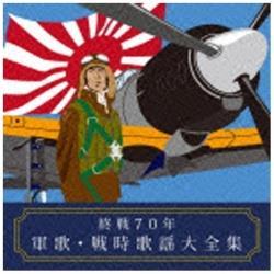 (国歌/軍歌)/終戦70年 軍歌・戦時歌謡大全集 【CD】   [(国歌/軍歌) /CD]