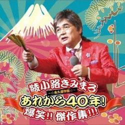 綾小路きみまろ/あれから40年! 爆笑!! 傑作集!!! CD