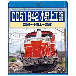 DD51 842 小野上工臨 高崎〜小野上〜高崎
