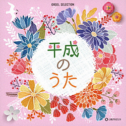 オルゴール / オルゴール・セレクション 平成のうた CD