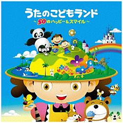 こどものうたランド-スマイル&ハッピー- CD