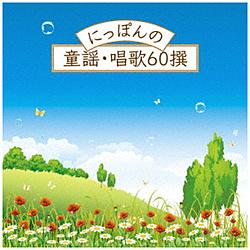 (童謡/唱歌)/ にっぽんの童謡・唱歌60撰