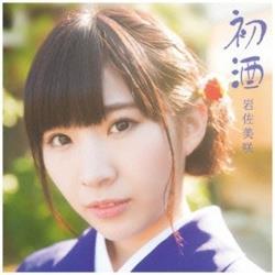 岩佐美咲/初酒 通常盤 【CD】 [岩佐美咲 /CD]
