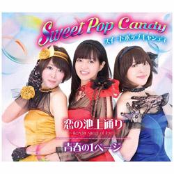 スイートポップキャンディ/恋の池上通り〜ikegami street of love〜 CD