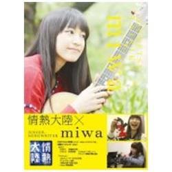 情熱大陸 × miwa 【DVD】   [DVD]