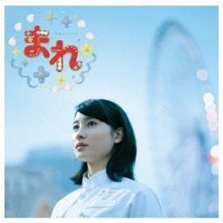 澤野弘之(音楽)/連続テレビ小説 まれ オリジナルサウンドトラック 2 【CD】   [澤野弘之(音楽) /CD]