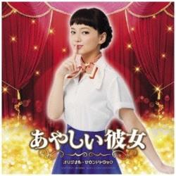(オリジナル・サウンドトラック)/あやしい彼女 オリジナル・サウンドトラック 【CD】   [(オリジナル・サウンドトラック) /CD]
