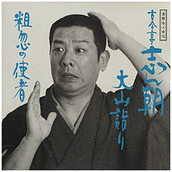 古今亭志ん朝:落語名人会15