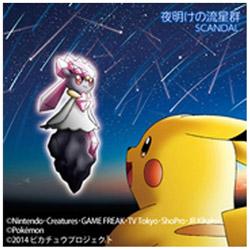SCANDAL / 夜明けの流星群 限定ポケモン盤 CD
