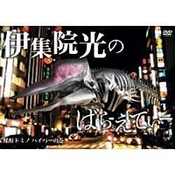 伊集院光のばらえてぃー 酩酊ドミノ ハイパーの巻 【DVD】   [DVD]