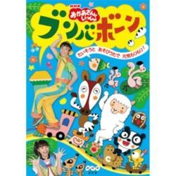 NHK「おかあさんといっしょ」 ブンバ・ボーン!〜たいそうとあそびうたで元気もりもり!〜 DVD