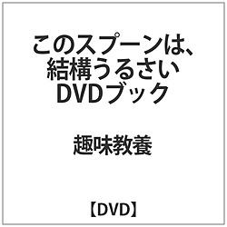 このスプーンは、結構うるさい DVDブック