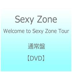 Sexy Zone/Welcome to Sexy Zone Tour 通常盤 DVD