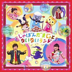 (キッズ)/NHK おかあさんといっしょ ファミリーコンサート:しゃぼんだまじょとないないランド 【CD】